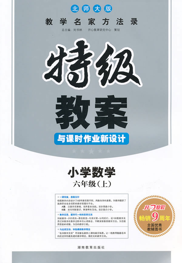 【小学数学:六年级·上(北师大版)/