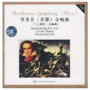 如何评价贝多芬的英雄交响曲
