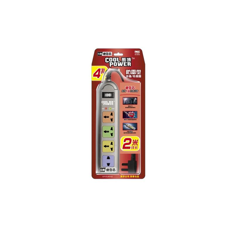 防雷型4孔排插/插座/接线板(2米线)