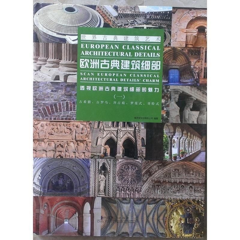透视欧洲古典建筑细部的魅力(一)/欧洲古典建筑细部