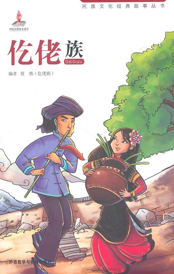 民族文化经典故事丛书:仡佬族下载