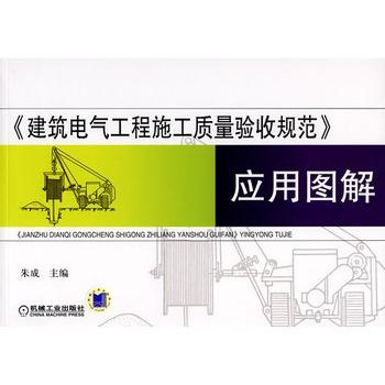 标准gb 50303—2002《建筑电气工程施工质量验收规范