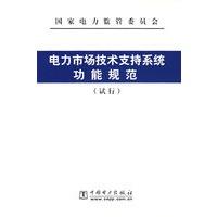 电力市场技术支持系统功能规范(