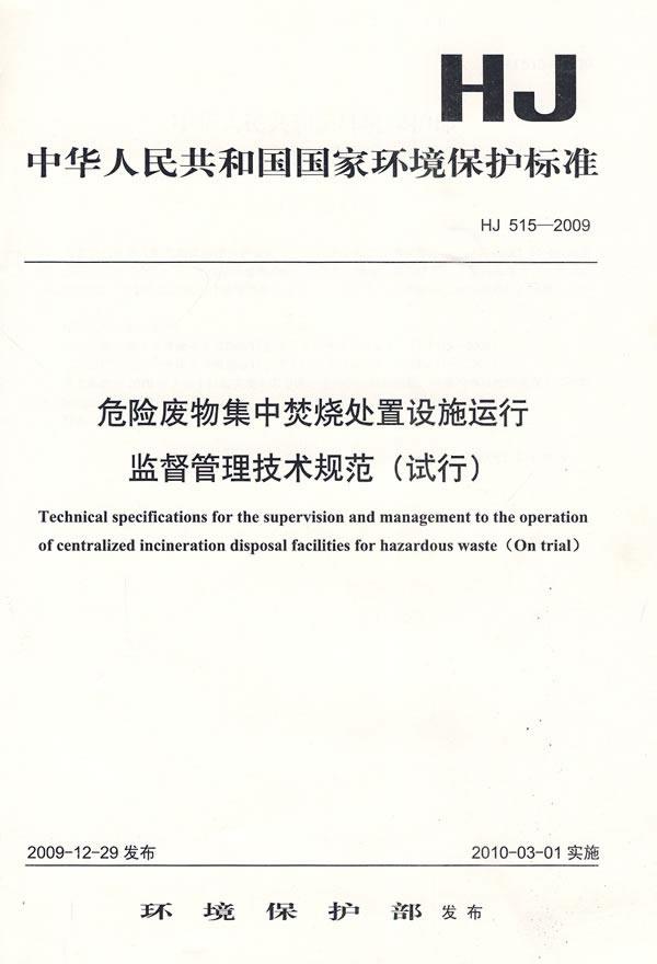 《HJ 515-2009危险废物集中焚烧处置设施运行监督管理技术规范(试行)》电子书下载 - 电子书下载 - 电子书下载