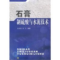 石膏制硫酸与水泥技术