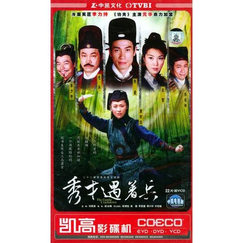 秀才遇着兵 二十二碟香港电视连续剧 22VCD