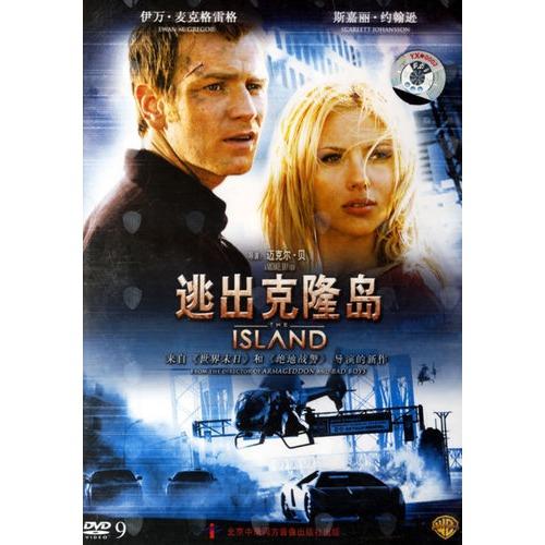 逃出克隆岛(dvd-9)特价