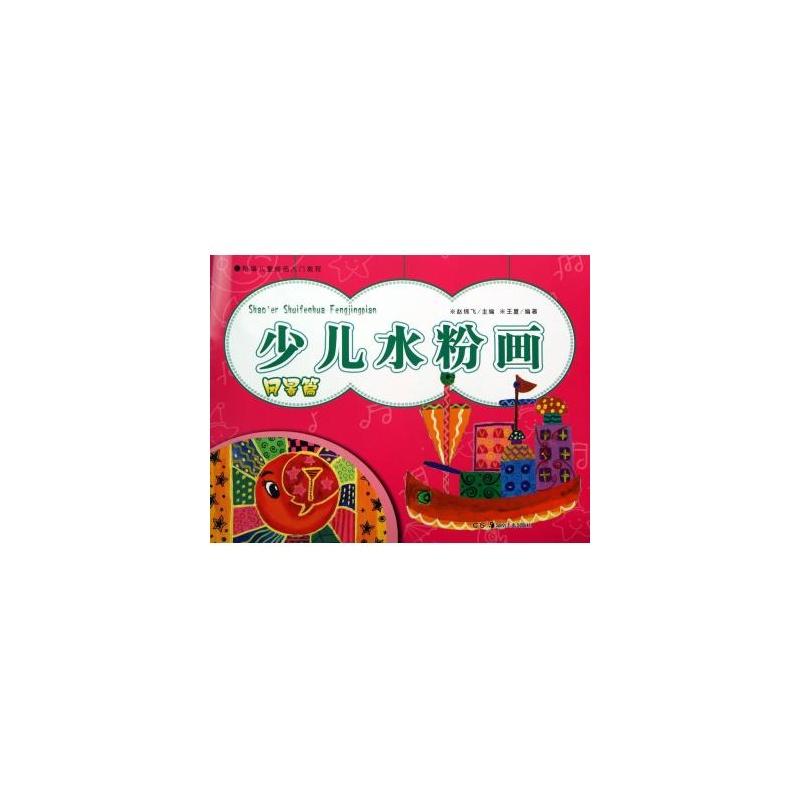 少儿水粉画(风景篇)/新编儿童绘画入门教程
