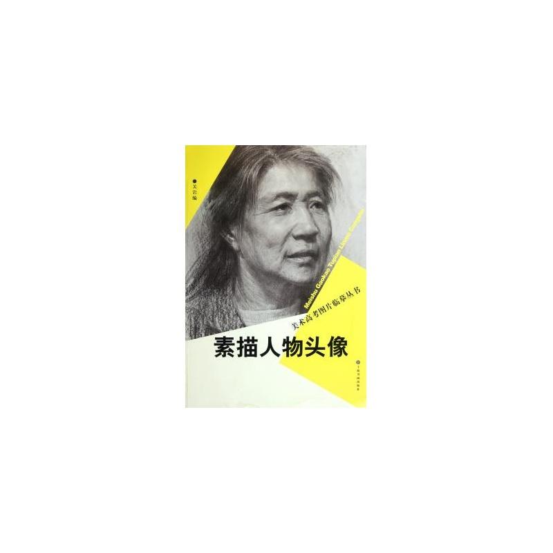 素描人物头像/美术高考图片临摹丛书