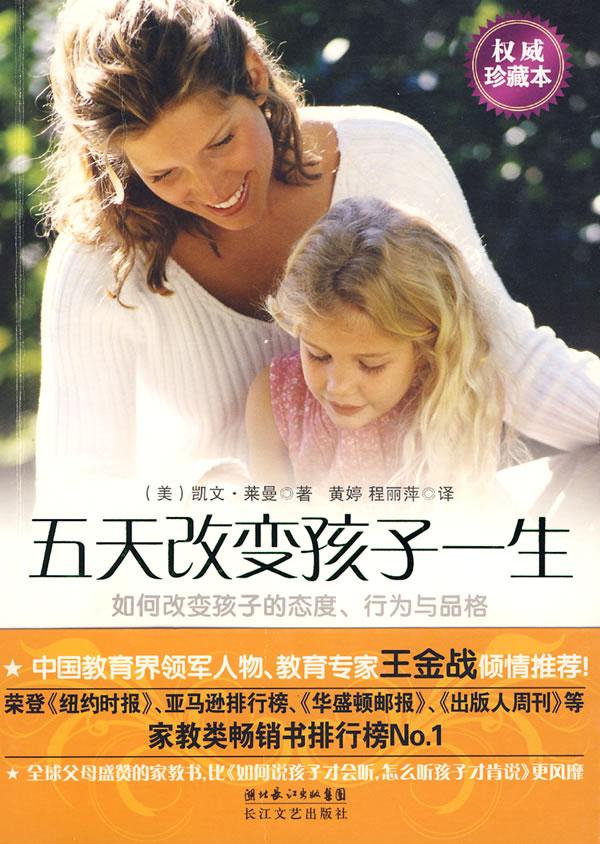 《五天改变孩子一生》电子书下载 - 电子书下载 - 电子书下载