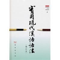 实用现代汉语语法