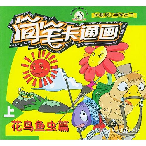 《简笔卡通画(花鸟鱼虫篇)