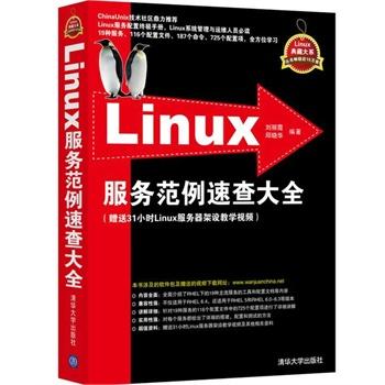 Linux服务范例速查大全
