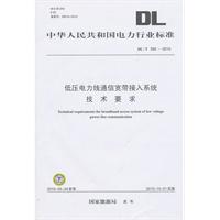 《DL/T395》封面