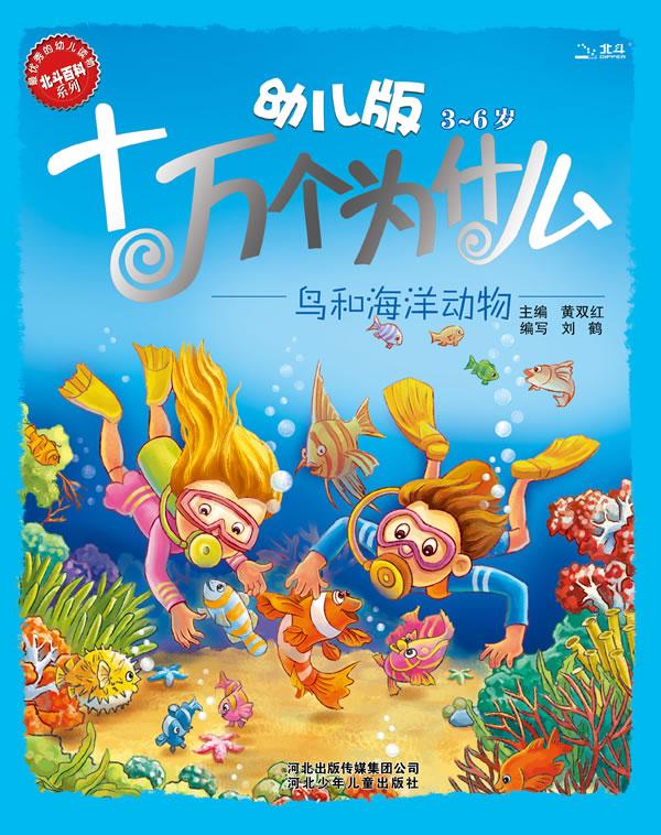 海洋动物书;; 北斗百科系列?