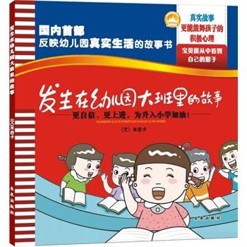 《幼儿园真实生活故事系列丛书——发生在幼儿园大班