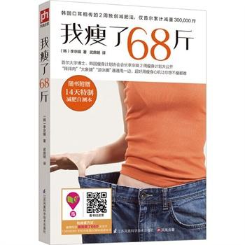 我瘦了68斤