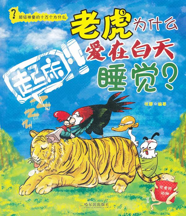 (超级神童的十万个为什么)老虎为什么爱在白天睡觉?—
