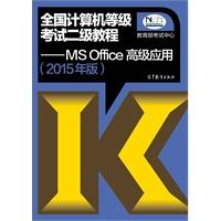 2015年版全国计算机等级考试二级教程MSOffice高级应用