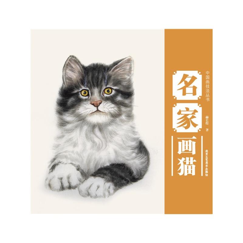 中国画技法丛书 名家画猫
