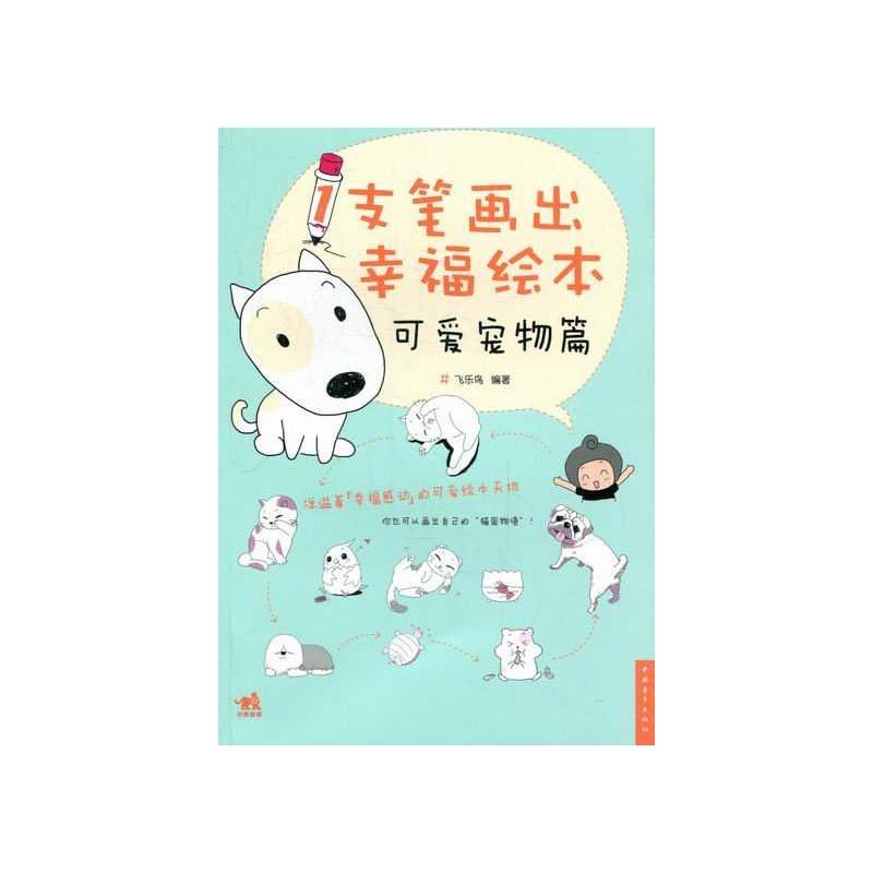 可爱宠物篇-1支笔画出幸福绘本