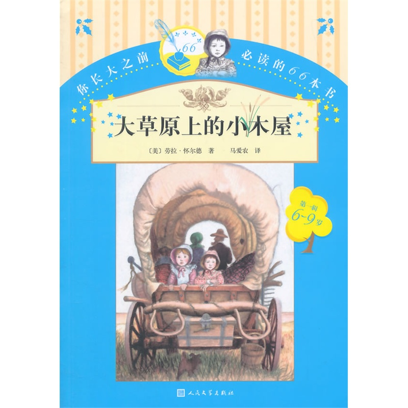 《大草原上的小木屋》((美)怀尔德.)【简介