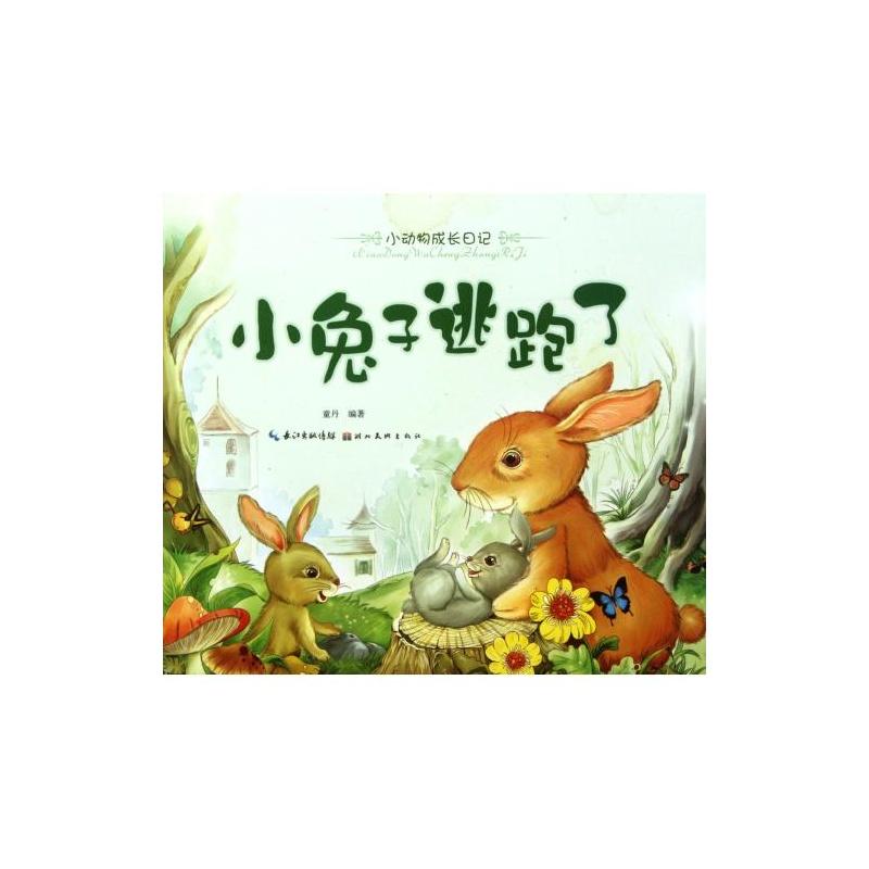 《小兔子逃跑了/小动物成长日记》