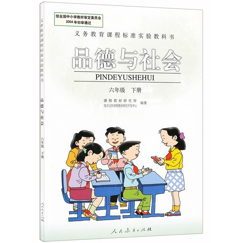 小学六年级思品课本_【人教版小学6六年级上册品德与社会思想品德