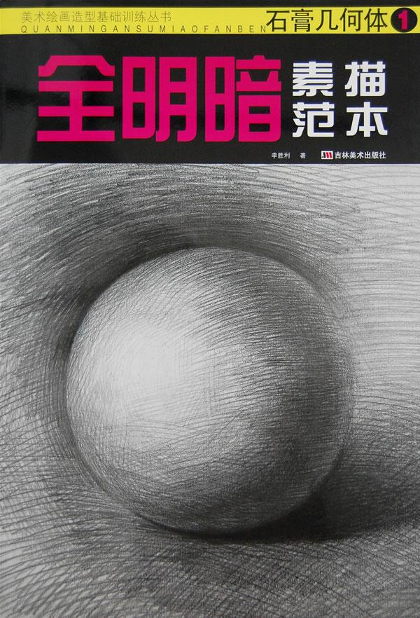 全明暗素描范本 石膏几何体1