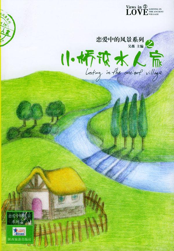 恋爱中的风景系列丛书(全三册)