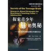《探索青少年脑的奥秘――基于脑科学研究的青少年教育方法》封面