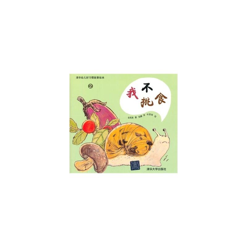 我不挑食(清华幼儿好习惯故事绘本) (韩)金英美,张娜,(韩)朴贤珠 绘