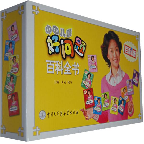 中国儿童好问题百科全书(百科版)