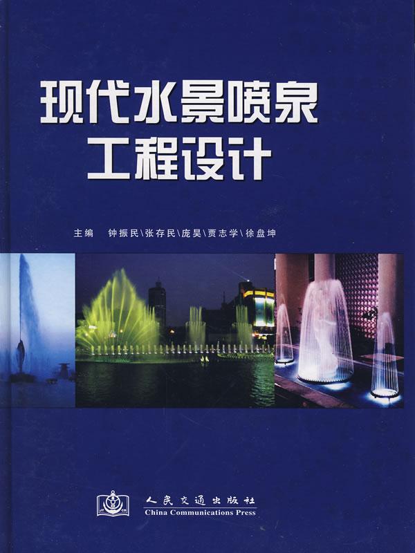 现代水景喷泉工程设计