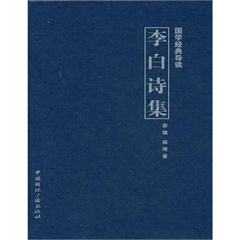 电子书黑道教父_李白诗集(电子书)