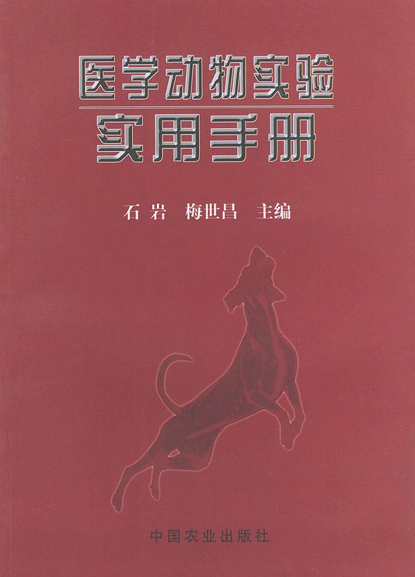 医学动物实验实用手册