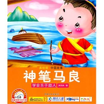 小白兔童书馆 宝宝蛋系列中国故事 神笔马良