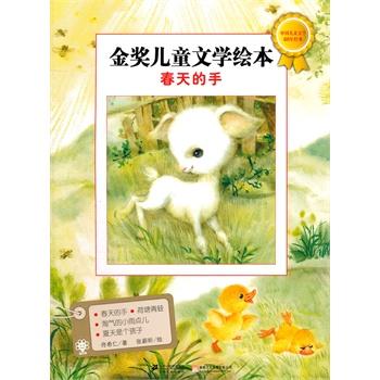 金奖儿童文学绘本 春天的手图片
