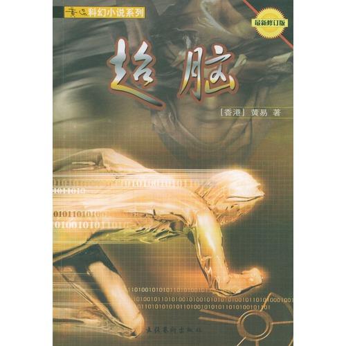 异能玄幻小说封面素材