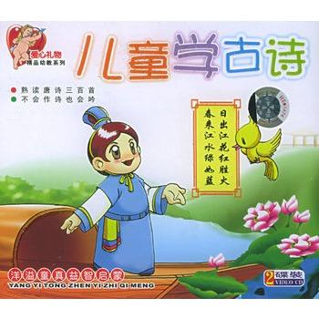 爱心礼物精品幼教系列:儿童学古诗(2vcd)
