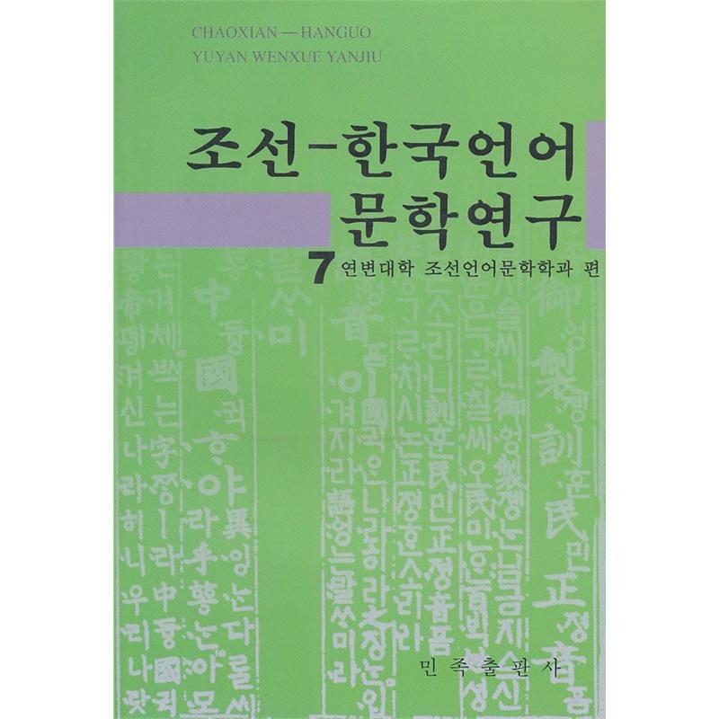 《朝鲜-韩国语言文学研究.7(朝文)》延边大学朝