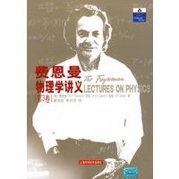 费恩曼物理学讲义.第3卷