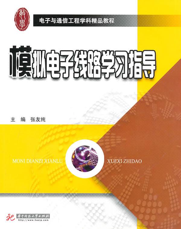 模拟电子线路学习指导(张友纯)/张友纯