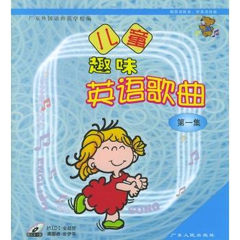 儿童趣味英语歌曲(第1集附光盘)价格