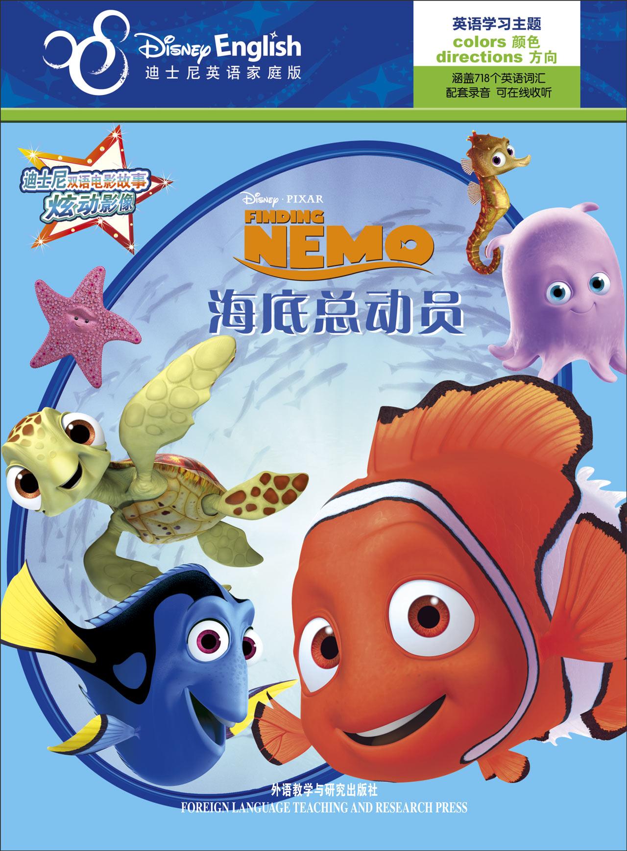 迪士尼双语电影故事·炫动影像:海底总动员(迪士尼英语家庭版)赛车总
