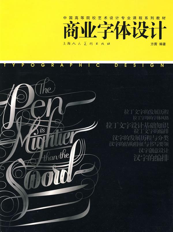 【商业字体设计】¥33.4元