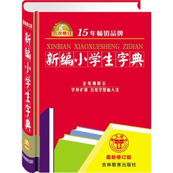 新编小学生字典/学生实用工具书系列