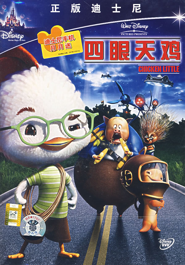 DVD-四眼天鸡下载