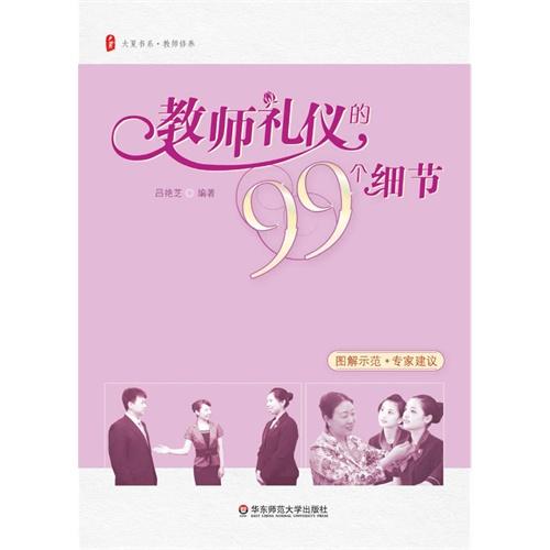 大夏书系・教师礼仪的99个细节(