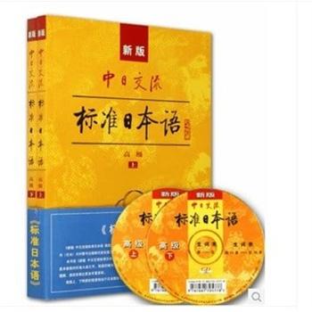 上下册(附cd两张)日语入门自学教材日语自学教程书籍